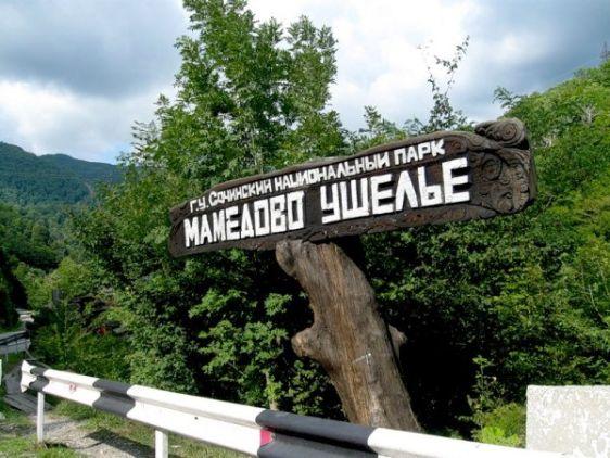 Въезд на территорию Маммедова ущелья
