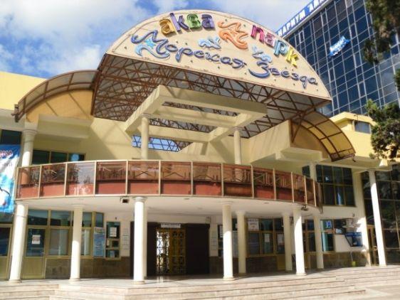 Аквапарк ''Морская звезда'' входит в состав одноимённого комплекса